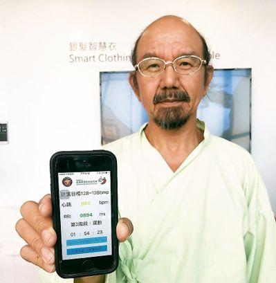 三總找來紡織綜合所開發復健智慧衣,協助醫療產業打造智慧醫院。 記者潘羿菁/攝影