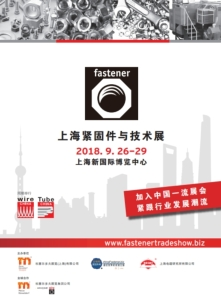 上海紧固件与技术展</h2><p class='subtitle'>加入中国一流展会,紧跟行业发展潮流 </p>