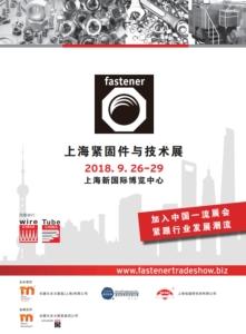 Cens.com News Picture 上海紧固件与技术展--加入中国一流展会,紧跟行业发展潮流