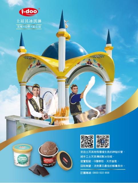 在各大遊樂區都能見到具有鄂圖曼土耳其風格的造型涼亭即是該公司的註冊商標 圖/廠商提供