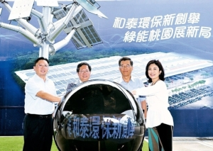 和泰車總經理蘇純興(左起)、桃園市長鄭文燦、和泰車董事長黃南光與長陽綠能董事長黃秀敏,共同啟用和泰楊梅物流中心太陽能案場。 和泰車/提供