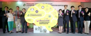 "Cens.com News Picture  ""Taiwan Medical Specialty Alliance"" Creates Buzz at MEDICARE TAI..."