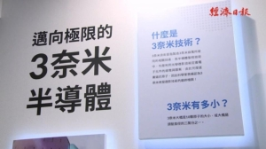 Cens.com News Picture 迎接AI时代 台积要做台湾后盾