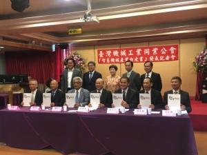 Cens.com News Picture 台灣機械公會發表「智慧機械產業白皮書」