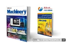 Cens.com News Picture 《台灣機械年鑑》 8/15於台北國際塑橡膠工業展登場!