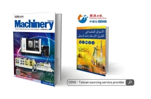 Cens.com News Picture 《台湾机械年鉴》 8/15于台北国际塑橡胶工业展登场!