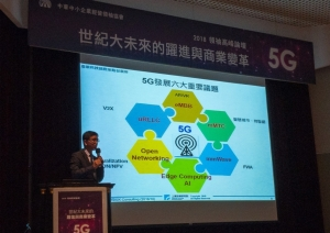 Industrial Technology Research Institute industry analyst Alex Su offers suggestions for Taiwan companies in the 5G era. (photographed by CENS.com)