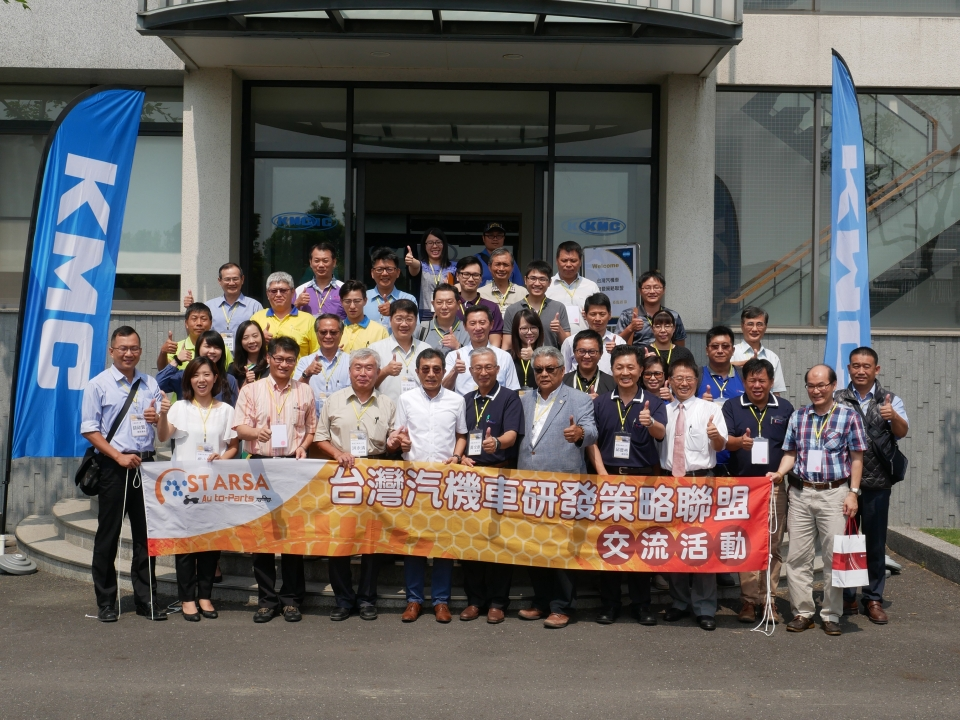 Southern Taiwan Auto-Parts Research & Strategy Alliance visits KMC Chain Industrial Co., Ltd. (photo courtesy of Southern Taiwan Auto-Parts Research & Strategy Alliance)