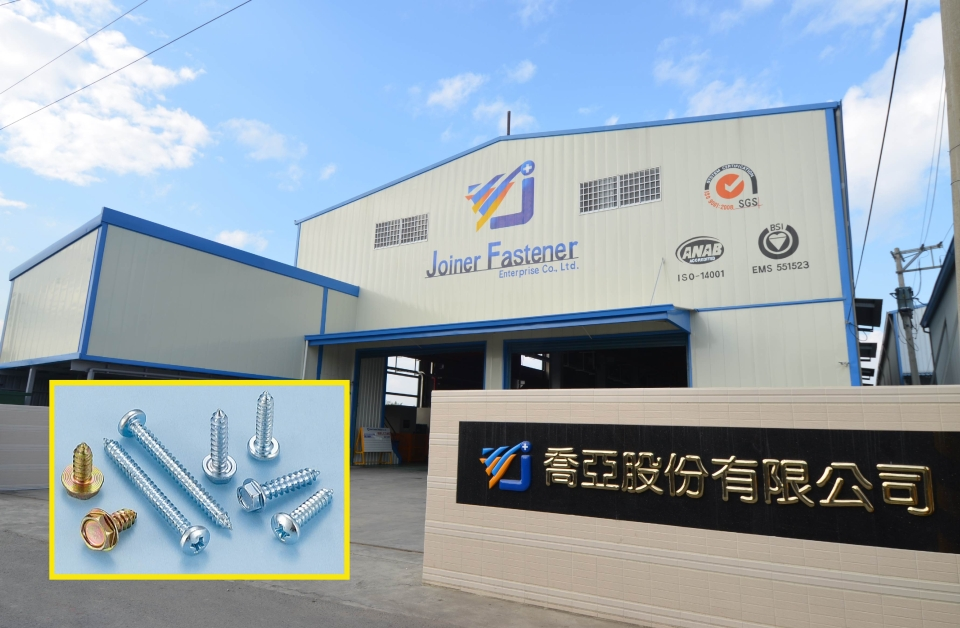 The factory exterior of Joiner Fastener Enterprise Co., Ltd. and its products are shown here. (photo courtesy of Joiner Fastener Enterprise)
