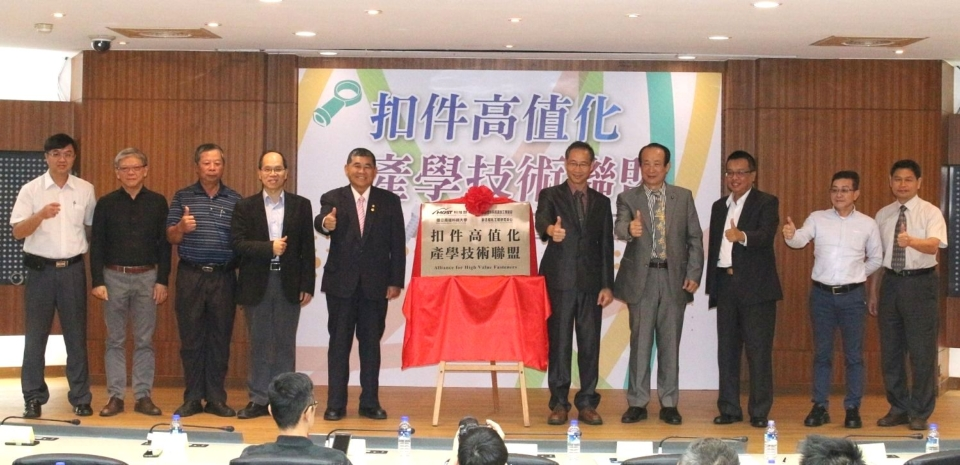 NKUST sets up high-value fastener industry-academic union to strengthen global competitiveness of Taiwan fastener sector and create more product values and profits.  (Photo taken by Lee Fu-Chung)