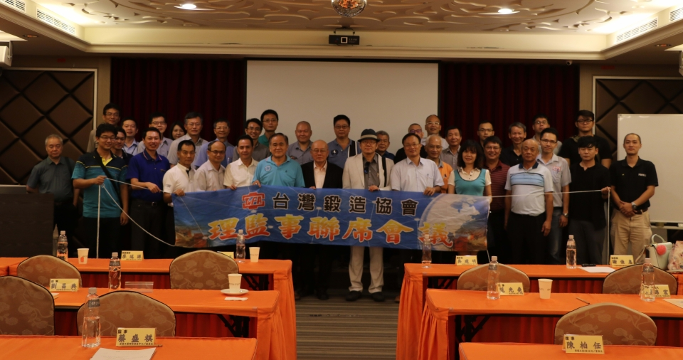 Taiwan Forging Association hosts a board of supervisors meeting. (photo courtesy of Taiwan Forging Association)
