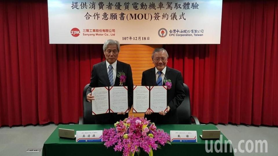 台灣中油與三陽工業公司簽署合作意願書。記者鄒秀明/攝影
