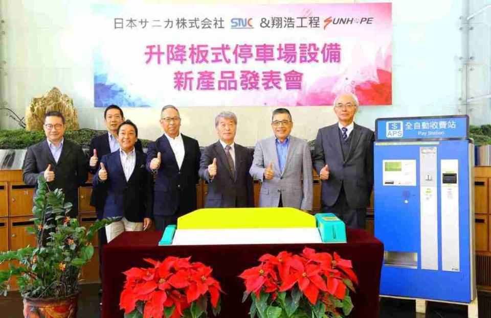 翔浩工程董事長凃謙正(右二)與日本SANICA社長林憲正(右三)共同主持SANICA停車場升降板收費系統新產品發表會。 翔浩工程/提供