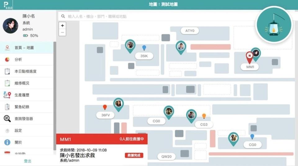 智影首創「天燈虛擬定位」,只需按下求救按鍵即能立即取得位置,加強廠內員工之安全防護。 業者/提供