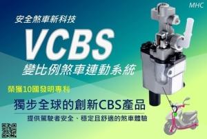 Cens.com News Picture 明鸿、亨通、屏科大 联手打造最安全VCBS