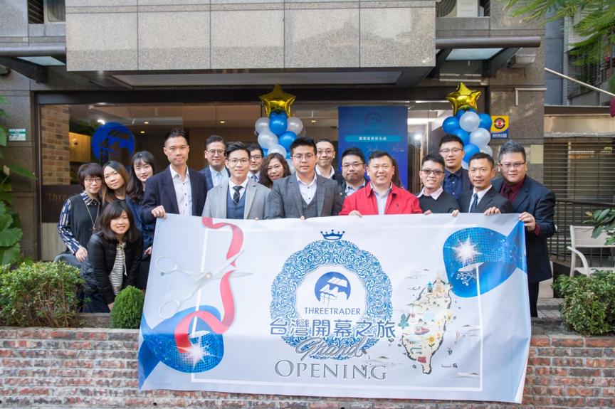香港商互匯環球科技正式落地台灣,日前舉辦開幕茶會。 ThreeTrader /提供