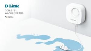友訊D-Link宣布推出支援Google Assistant的全新WiFi漏水感測器。 友訊/提供