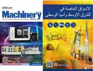 經濟日報中經社《台灣機械雜誌》 是國際買主的採購指南