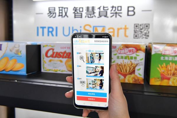 「易取-智慧貨架」可透過多重感測自行偵測消費者由貨架拿取的商品,提供消費者拿了就走全新且便利的購物體驗