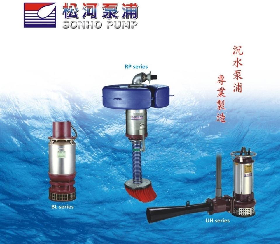 松河電機可提供國、內外泵浦專業技術及諮詢服務,並可協助養殖業者做泵浦需求配管規劃設計服務。 業者/提供