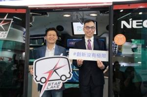 7Starlake丁彦允总经理与NEC台湾政府公共解决方案事业群张裕昌群总经理共同宣布人脸辨识技术首度应用于自驾小巴。 7Starlake /提供