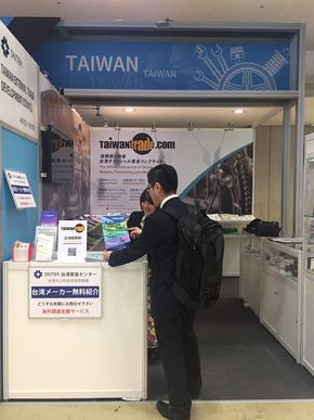 TAITRA Promotes the Taipei AMPA 6-in-1 Show at the International Auto Aftermarket Expo in Tokyo</h1>