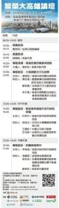 Cens.com News Picture 繁荣大高雄论坛/制造重镇 再创经济动能