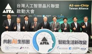 行政院及经济部指导下,产、学、研成立「台湾人工智慧晶片联盟」(AI on Chip Taiwan Alliance,AITA,谐音爱台联盟)。图/经济部提供