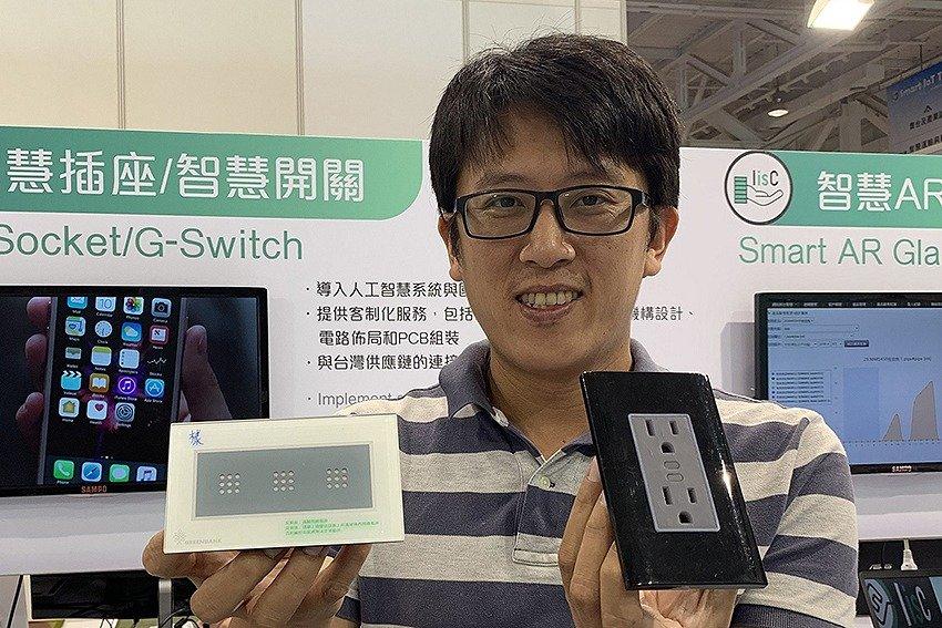 工研院「物聯網晶片化整合服務計畫」輔導廠商綠銀科技展出「智慧插座/智慧開關」現為台灣第一個搭載蘋果(Apple)homekit物聯網的智慧開關。 工研院/提供