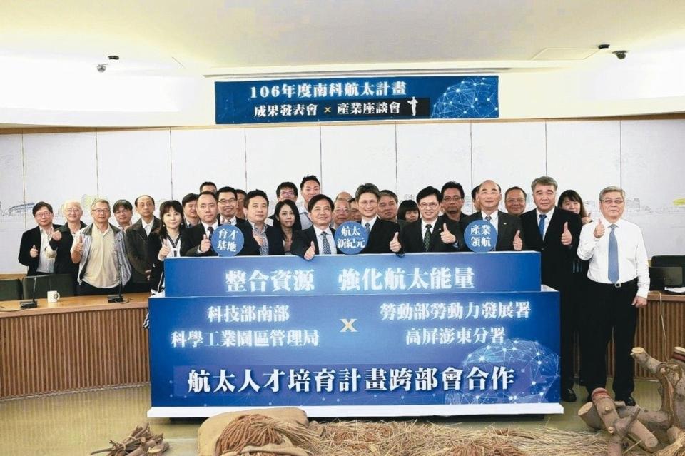 南科航太計畫培植台灣航太業打入國際供應鏈,圖為南科管理局舉行的2017年航太計畫成果發表暨座談會,業界重要公司齊聚。 本報系資料庫