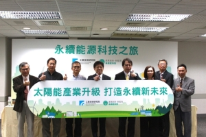 Cens.com News Picture 再生能源五大關鍵 工研院推太陽能模組資源化新科技