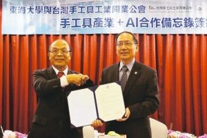 Taiwan Hand Tool Association signed AI+ MOU with Tunghai University</h2>