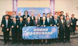 經濟部領軍打造公版智慧機械雲,由經濟部長沈榮津(前排左五)與台灣機械公會理事長柯拔希(左四)等人共同發表。記者宋健生/ 攝影