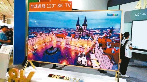 Innolux estimates that TV panel demand will recover quarter by quarter.(Photo courtesy of UDN)