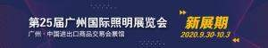2020廣州國際照明展覽會定於9月30日至10月3日舉行</h2>