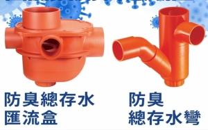 博麟研發推出的總存水彎系列產品,依使用場所可選擇不同產品。 博麟公司/提供