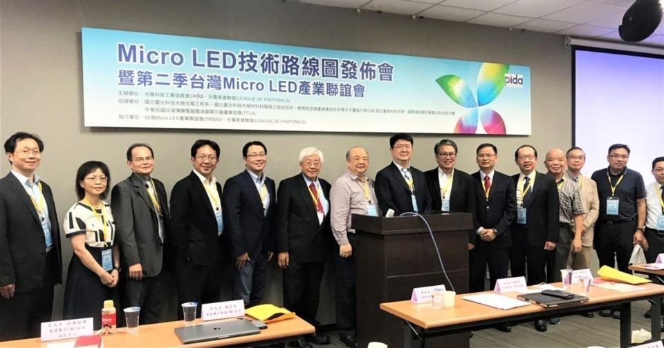 光电协进会17日举办「台湾 Micro-LED 路线图发表会暨第二季台湾 Micro LED 产业联谊会」邀集 显示器龙头与相关企业以及研究单位等「光电英雄联盟」,探讨分享Micro LED 产业发展趋势 。经济日报 记者李珣瑛/摄影