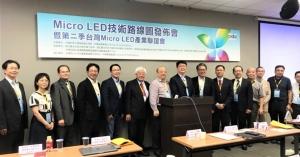 光電協進會17日舉辦「台灣 Micro-LED 路線圖發表會暨第二季台灣 Micro LED 產業聯誼會」邀集 顯示器龍頭與相關企業以及研究單位等「光電英雄聯盟」,探討分享Micro LED 產業發展趨勢 。經濟日報 記者李珣瑛/攝影