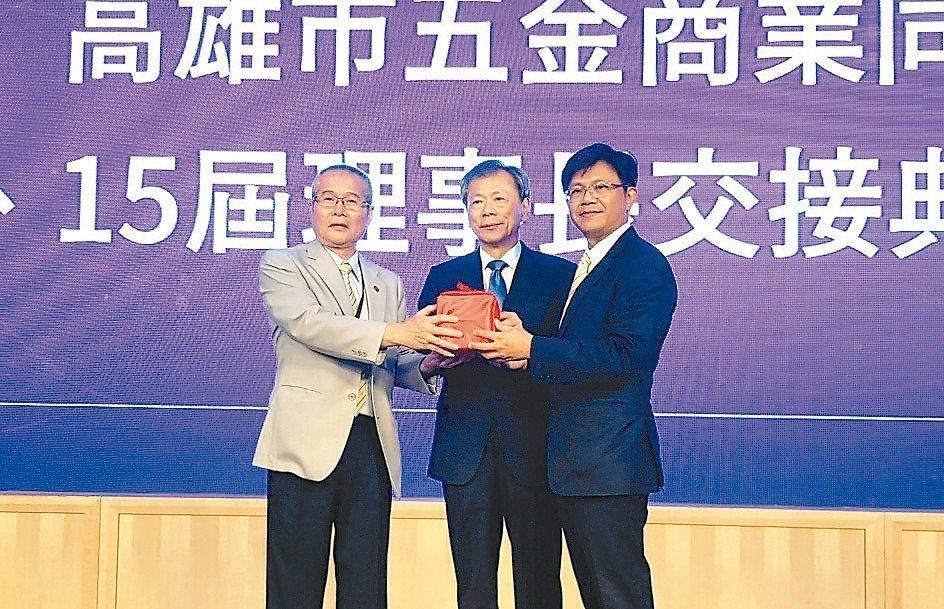 雄市五金公会新任理事长陈威豪(右)与卸任理事长邱韦勋(左)交接。经济日报 李福忠/摄影