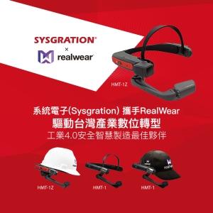 系統電子正式獲得RealWear授權台灣獨家代理權。 系統電子/提供