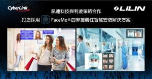 訊連科技與利凌策略合作,打造採用FaceMe 的非接觸性智慧安防解決方案。訊連/提供