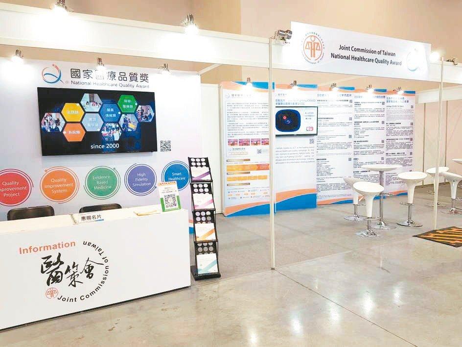醫策會舉辦國家醫療品質獎競賽,帶動國內智慧醫療發展。 醫策會/提供
