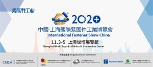 """展前预告── 行业""""风向标""""2020上海国际紧固件展11月3日上海世博展览馆开幕</h2>"""