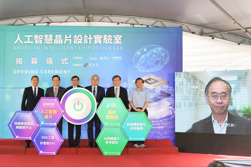 An opening ceremony for the AI Chip Design Lab was held on Oct. 21. (Photo courtesy of ITRI)