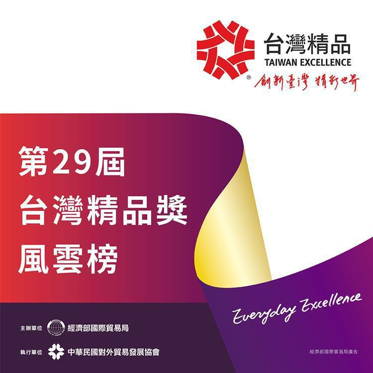 貿易局指出,今年共有252家企業433件產品獲得台灣精品這項殊榮。其中,30件台灣精品得獎產品入圍台灣精品的最高榮譽-金、銀質獎。 圖/貿易局提供