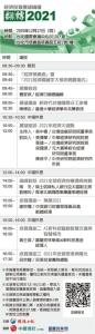 投資展望論壇/陳博志:全球新分工 台灣有優勢</h2>
