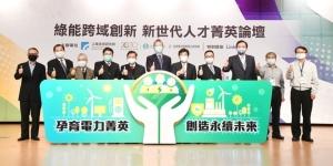 工研院、台灣電力與能源工程協會攜手舉辦「綠能跨域創新,新世代人才菁英論壇」,布局下世代電力人才培育新契機。圖/工研院提供