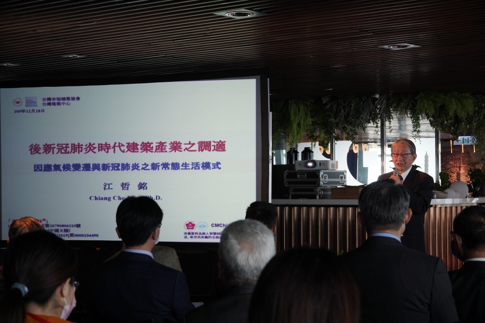 Taiwan Wellness Building Association Head Consultant Chiang Che-ming shares his industry observations at the healthy building conference at Taipei 101 on Dec. 18. Photo taken by Ting-Yu Chao.