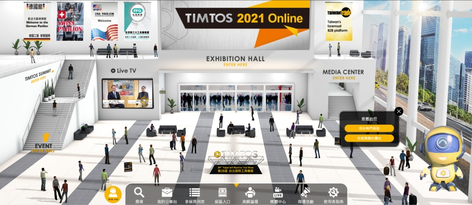 A virtual function on the TIMTOS Online virtual tour helps viewers tour the online expo. (Photo courtesy of TAITRA)