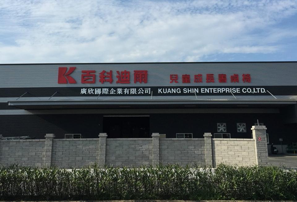 KUANG SHIN's factory